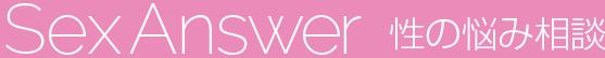 Sex Answer(セックスアンサー) 性の悩み相談掲示板